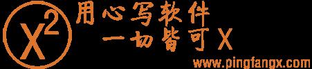 平方X logo